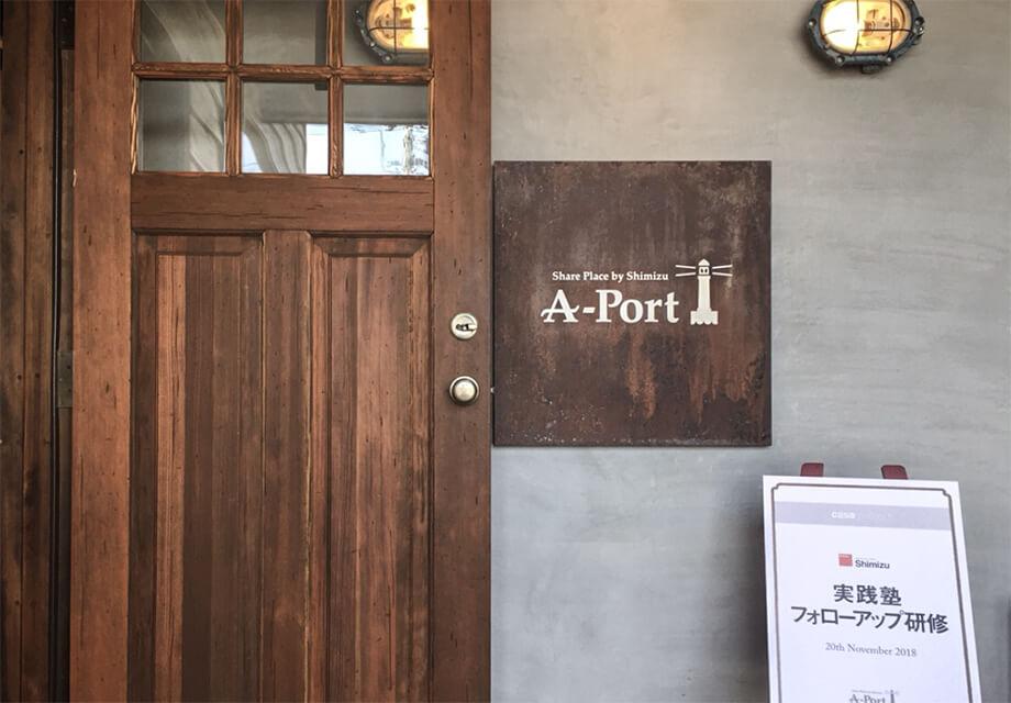 工務店が集まる半日だけの貴重な勉強会* -富山県の清水工務店さんへ-