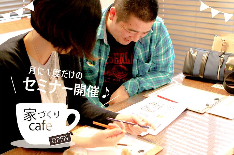【家づくりcafe】11月24日(土)25日(日) 土地・構造・資金・間取りセミナー開催♪