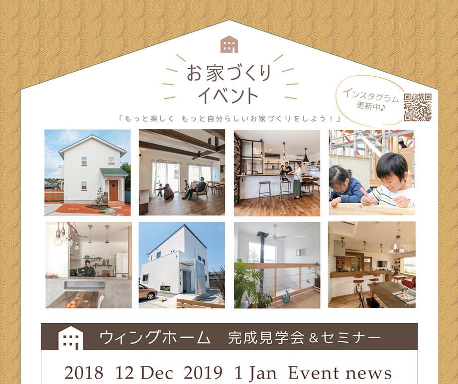 Open_House_2018年12_2019年1