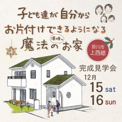 *完成見学会* 12月15日16日(土日)掛川市上西郷I様邸 「みんなで片付け上手になれるお家」