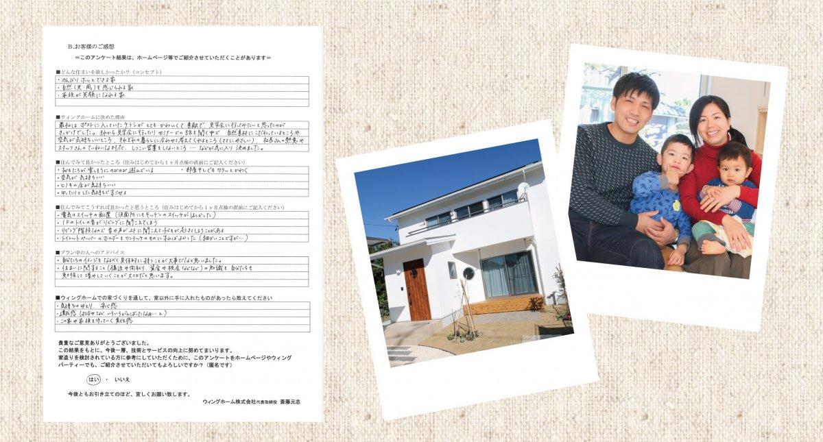 【お客様の声】 藤枝市瀬戸新屋T様 「暮らし始めて1ヶ月アンケート」