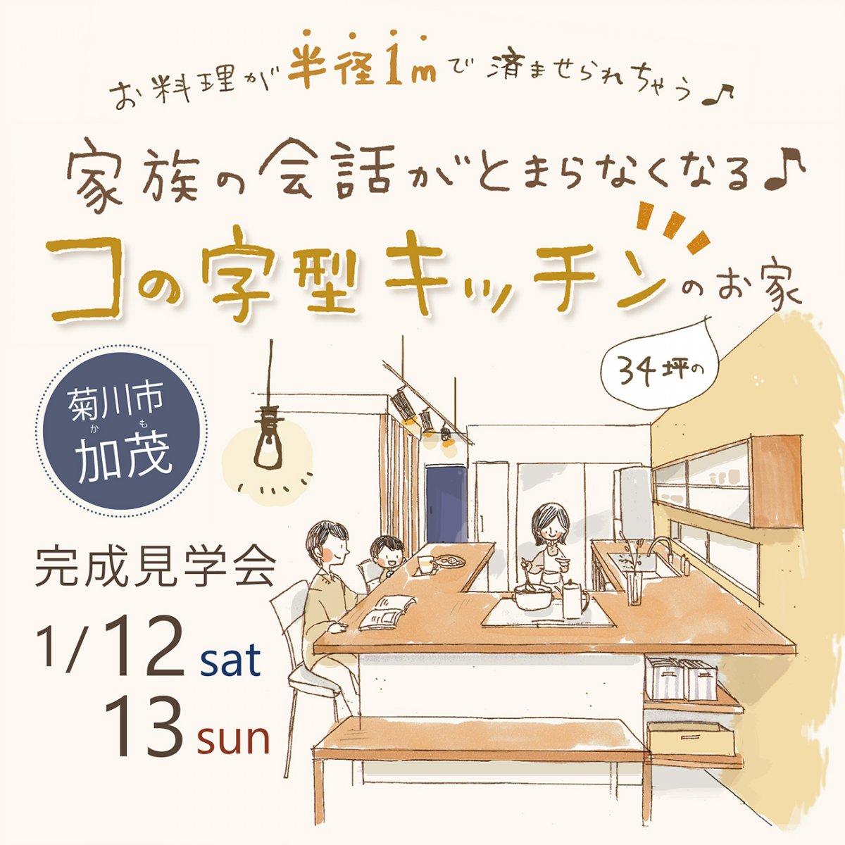 *開催しました♪* 完成見学会1月12日13日(土日) 菊川市加茂