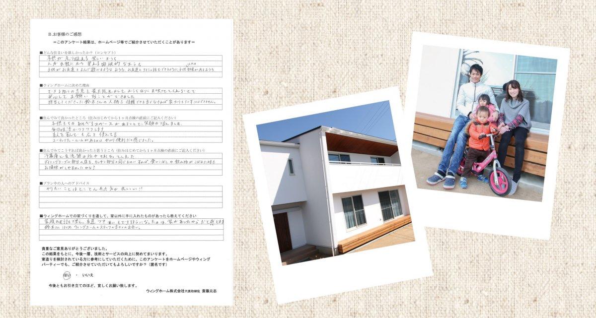 【お客様の声】 掛川市八坂S様 「暮らし始めて1ヶ月アンケート」
