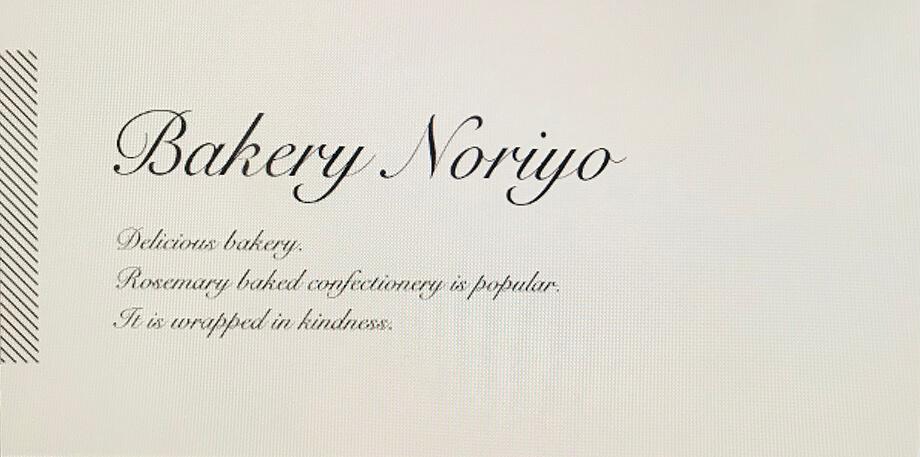ベーカリー NORIYOの 「ローズマリーの フォカッチャ」