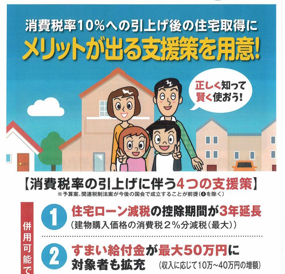 """""""消費税率UP"""" を控えた今、家づくりのベストな建て時は…?"""