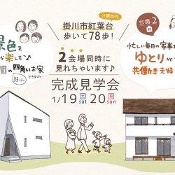*開催しました♪* 2会場同時完成見学会1月19日20日(土日) 掛川市紅葉台