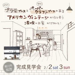 *開催しました♪* 完成見学会2月2日3日(土日) 菊川市加茂