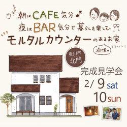*開催しました♪* 完成見学会2月9日10日(土日)掛川市北門 「BAR気分でお酒を楽しむお家」