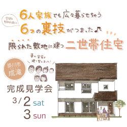 *開催しました♪* 完成見学会3月2日3日(土日)掛川市成滝 「限られた敷地に建つ二世帯住宅」