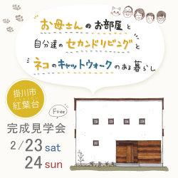 *開催しました♪* 完成見学会2月23日24日(土日)掛川市紅葉台 「猫と暮らすお家」