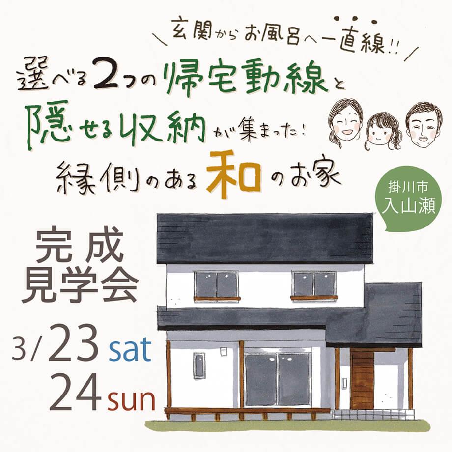 *開催しました♪* 完成見学会3月23日24日(土日)掛川市入山瀬 「2つの帰宅動線と縁側のあるお家」