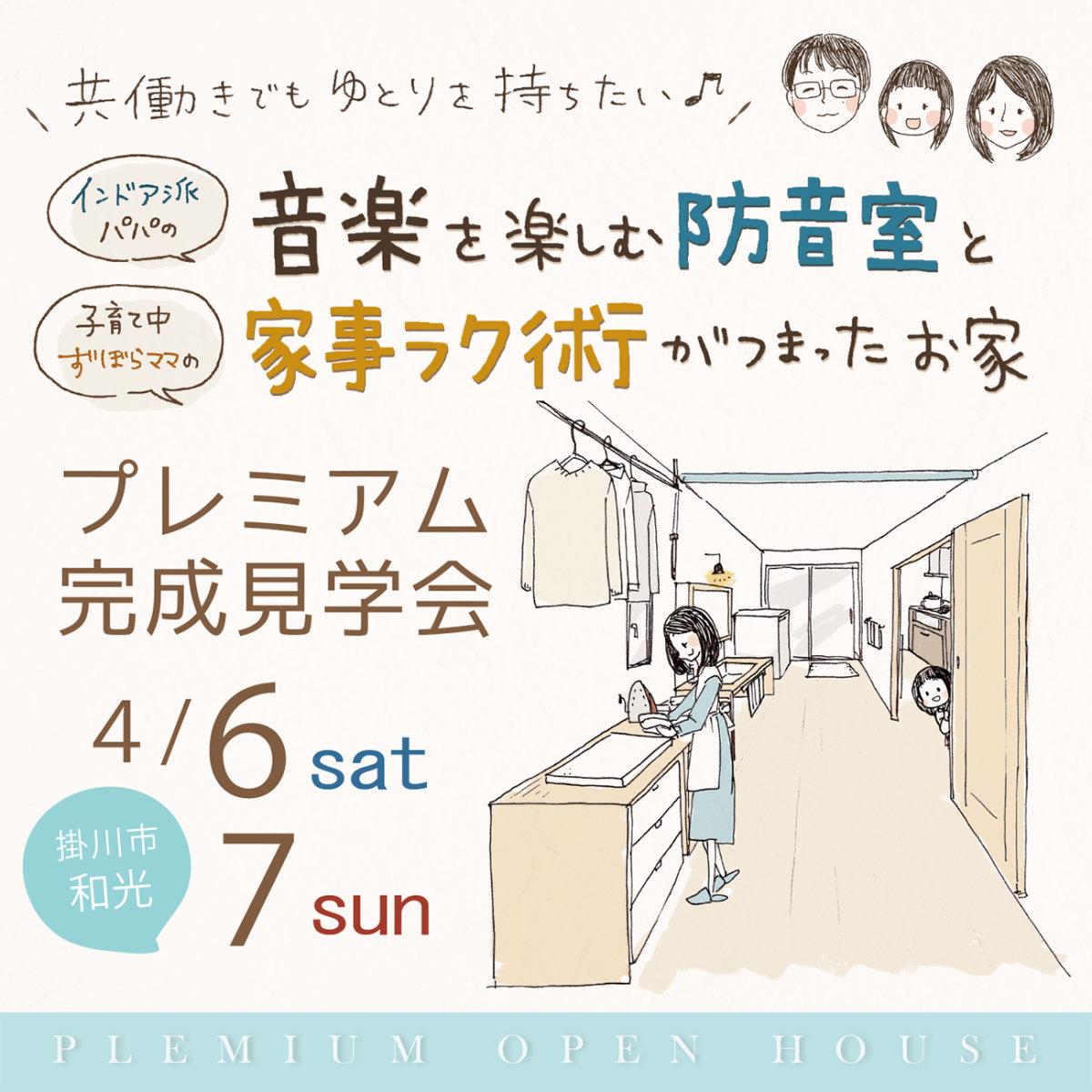*開催しました♪* プレミアム完成見学会4月6日7日(土日)掛川市和光 「家事ラク動線と防音室のあるお家」