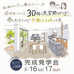 *開催しました♪* 完成見学会3月16日17日(土日)掛川市上西郷 「30帖の大空間リビング」