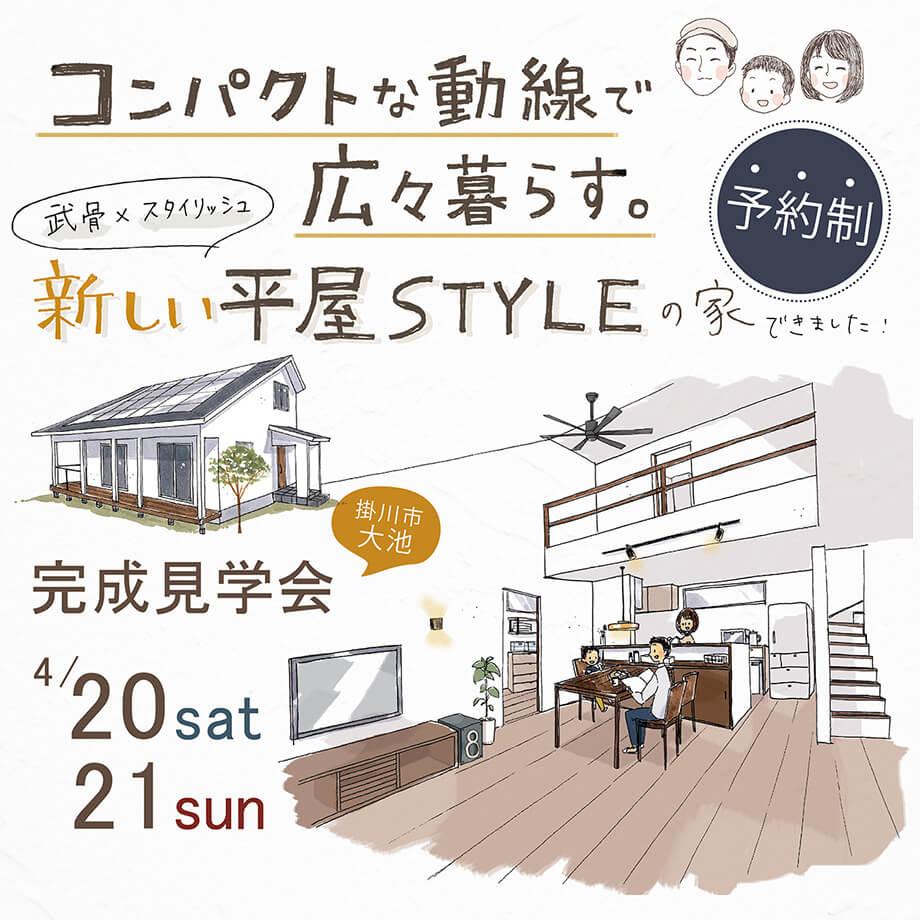 *開催しました♪*予約制完成見学会 4月20日21日(土日)掛川市大池 「新しい平屋STYLE」
