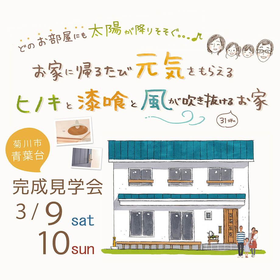 *開催しました♪* 完成見学会 3月9日10日(土日)菊川市青葉台 「ヒノキと漆喰のナチュラルなお家」