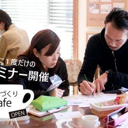 【開催しました♪】5月11日(土)・12日(日)資金・土地・資金・構造・間取りセミナー開催