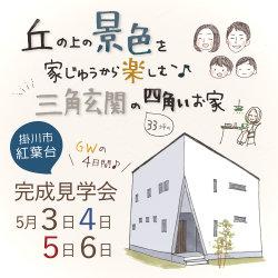 *開催しました*完成見学会 5月3日(金)~6日(月)掛川市紅葉台 【GW中の4日間開催♪】