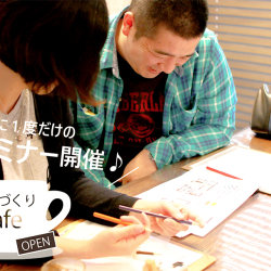 【開催しました♪】7月20日(土)・21日(日)土地・資金・間取り・構造セミナー開催!