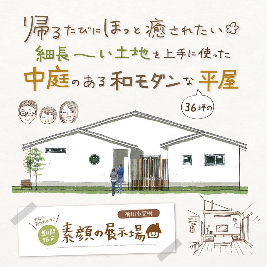 【予約制✧素顔の展示場】菊川市高橋M様邸 「中庭のある和モダンな平屋」