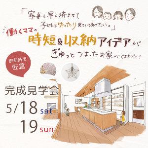 注文住宅新築_家事動線_御前崎市