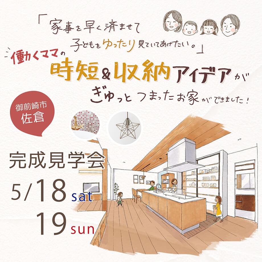 *開催しました♪*完成見学会 5月18日19日(土日)御前崎市佐倉 「働くママの時短&収納アイデア」