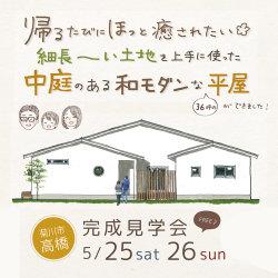 *完成見学会* 5月25日26日(土日)菊川市高橋 「中庭のある和モダンな平屋」