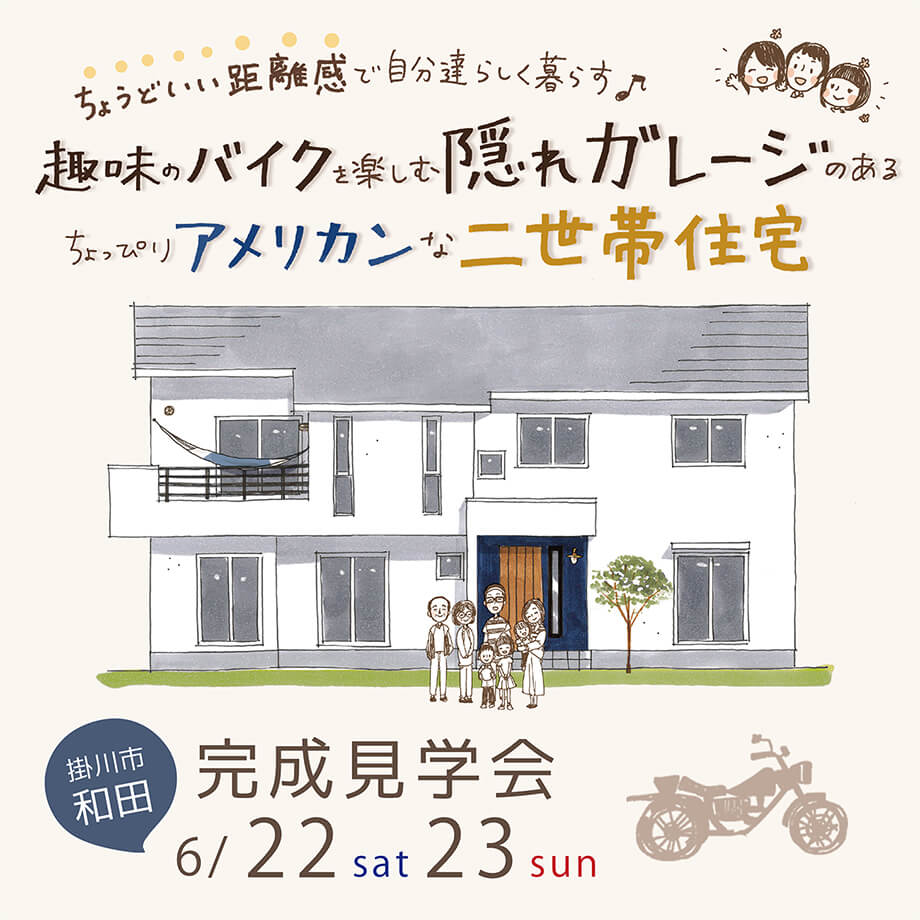 *開催しました♪*完成見学会 6月22日23日(土日)掛川市和田 「バイクガレージのある二世帯住宅」