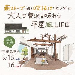 *開催しました♪* 完成見学会6月15日16日(土日)掛川市大坂 「大空間吹抜けと薪ストーブのある平屋風」