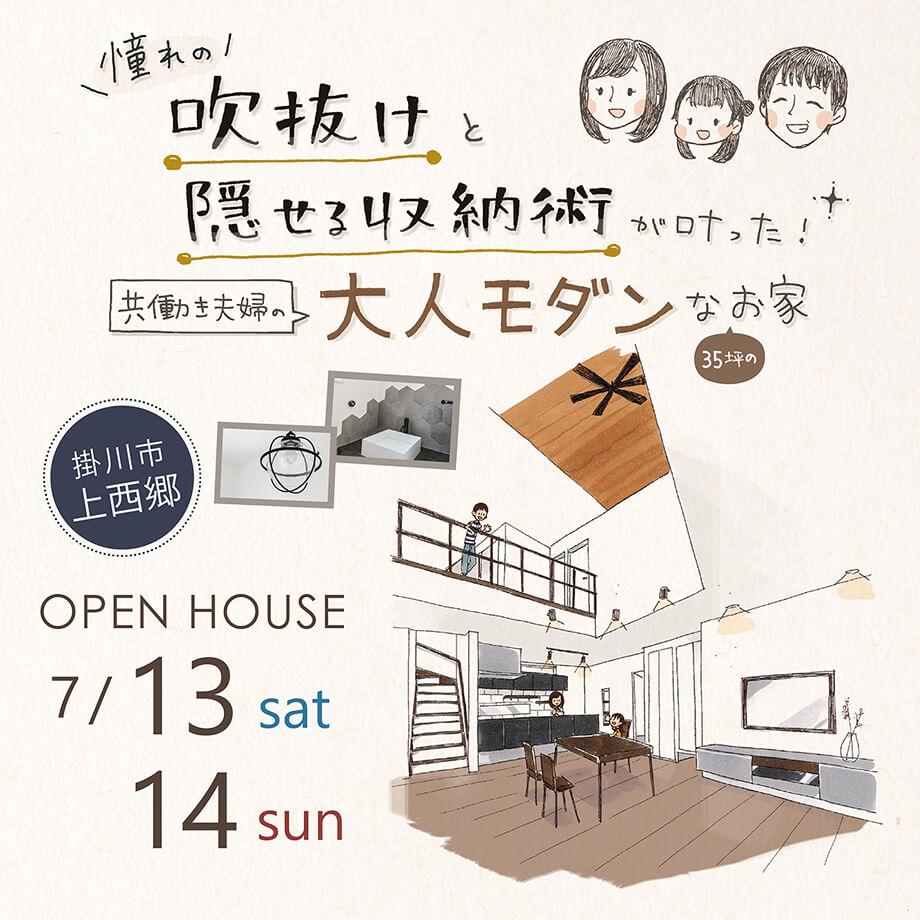 *開催しました♪* 完成見学会7月13日14日(土日)掛川市上西郷 「吹抜けのある大人モダンなお家✦」