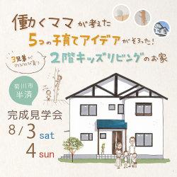 *開催しました♪* 完成見学会8月3日4日(土日)菊川市半済 「子育てアイデア満載!2階リビングのお家🌻」