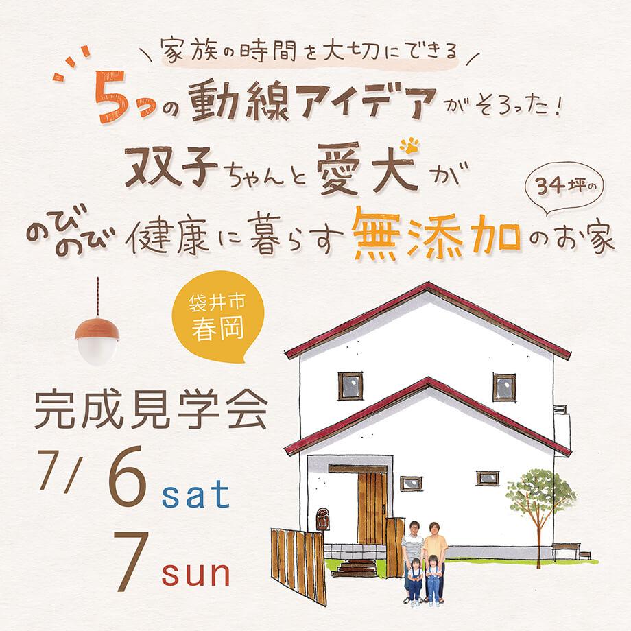 *開催しました♪* 完成見学会7月6日7日(土日)袋井市春岡 「動線アイデアがつまった無添加の家」