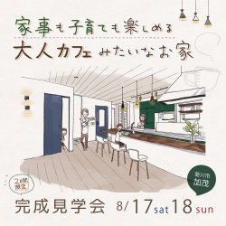 *完成見学会* 8月17日18日(土日)菊川市加茂 「大人カフェみたいなホッとするお家☕」