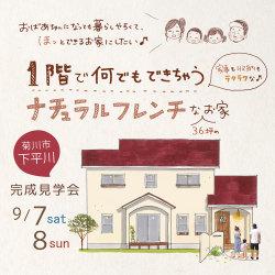 *開催しました♪* 完成見学会 9月7日8日(土日)菊川市下平川 「1階で何でもできるナチュラルフレンチなお家」