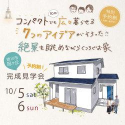 *開催しました♪* 予約制完成見学会10月5日6日(土日)掛川市旭ヶ丘 「広々暮らせる7つのアイデアがつまったお家」