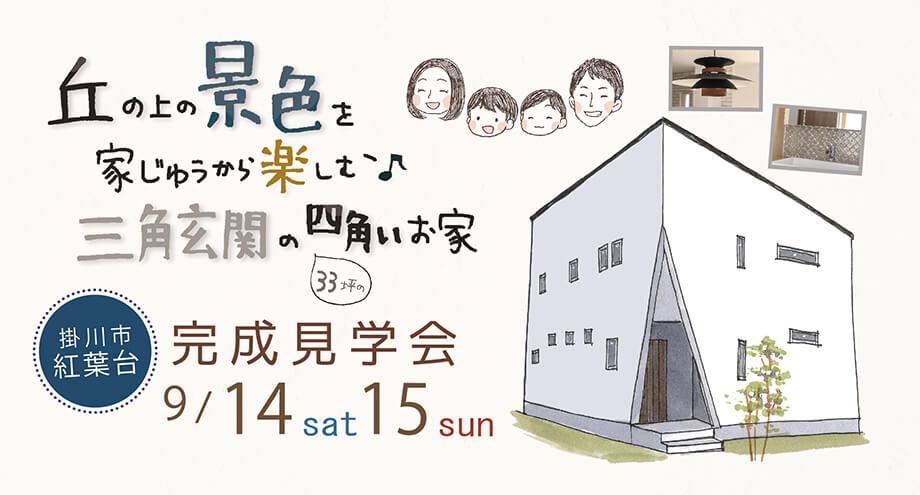 *開催しました♪* 住宅見学会 9月14日15日(土日)【掛川市紅葉台】
