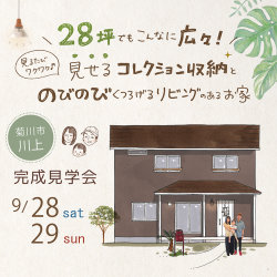 *完成見学会* 9月28日29日(土日)菊川市川上 「28坪でも広々♪ハワイアンCAFEみたいなお家」