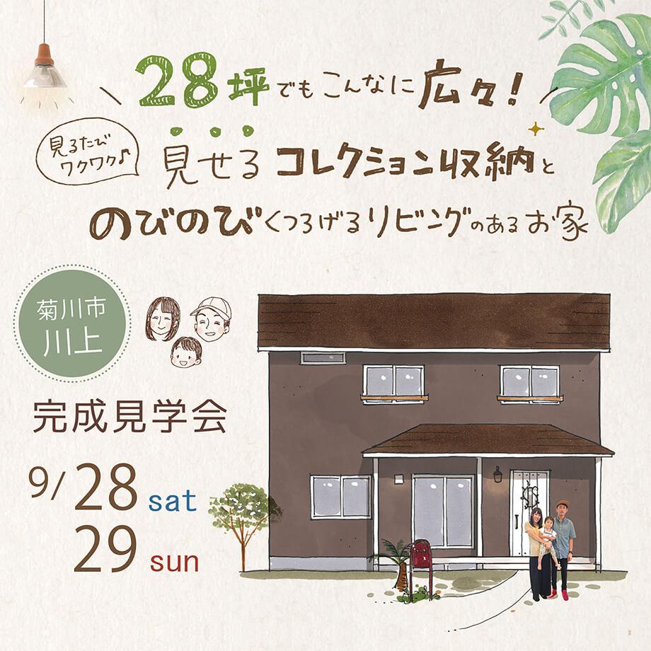 *開催しました♪* 完成見学会9月28日29日(土日)菊川市川上 「28坪でも広々♪ハワイアンCAFEみたいなお家」