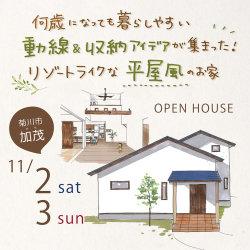 *開催しました♪* 完成見学会11月2日3日(土日)菊川市加茂 「リゾートライクな平屋風のお家」