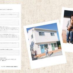 【お客様の声】 菊川市朝日I様 「暮らし始めて1ヶ月アンケート」