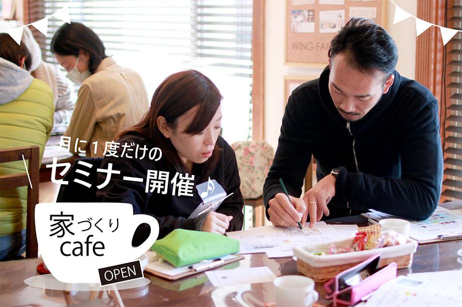 【お家づくりセミナー*予約制】 12月21日(土)22日(日)構造・土地・資金セミナー開催!