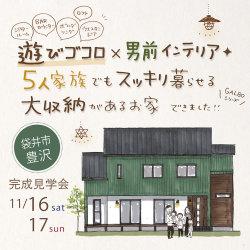 *開催しました♪* 完成見学会11月16日17日(土日)袋井市豊沢 「男前インテリアが似合う5人家族のお家」