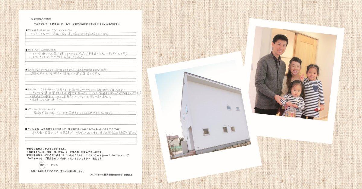 【お客様の声】 掛川市紅葉台Y様 「暮らし始めて1ヶ月アンケート」