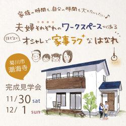 *開催しました♪* 完成見学会11月30日・12月1日(土日)菊川市潮海寺 「自分の時間を大切にできるオシャレなはなれ」