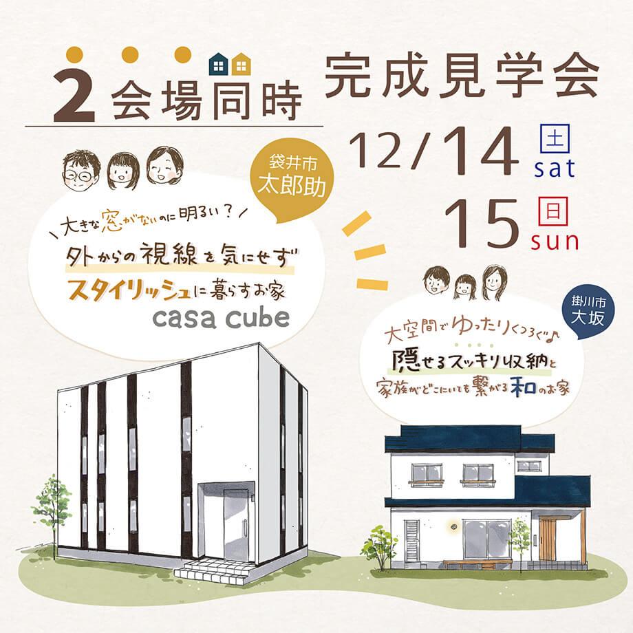 2会場同時*完成見学会 12月14日15日(土日)袋井市太郎助 「スタイリッシュに暮らす、窓がない家」