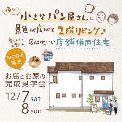 *開催しました♪* 完成見学会12月7日8日(土日)牧之原市静波 「夢の小さなパン屋さんを営む店舗併用住宅」