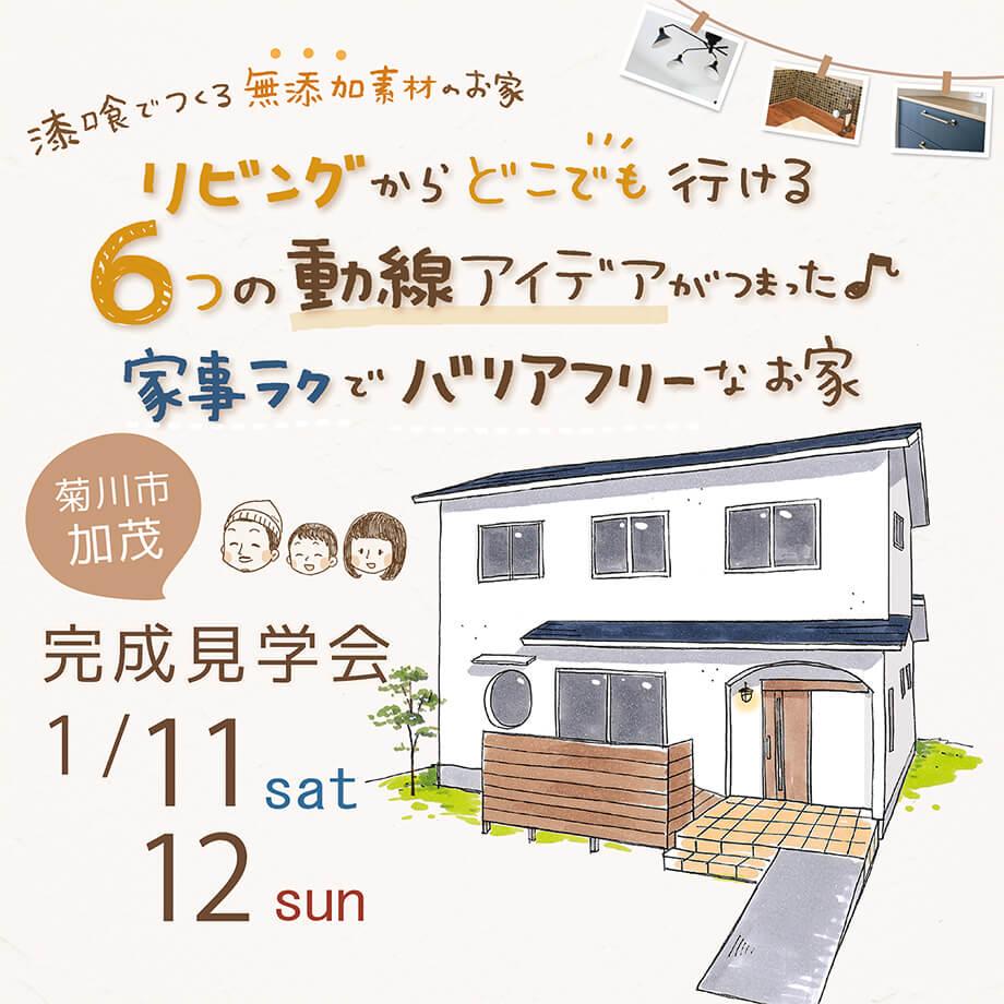 *開催しました♪* 完成見学会1月11日12日(土日)菊川市加茂 「家事ラク&バリアフリーなお家🍀」