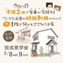 *開催しました♪* 完成見学会2月8日9日(土日)掛川市各和 「半径2mで家事が完結♪家事ラクアイデアがつまったお家」