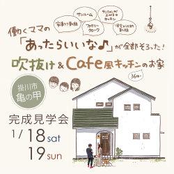 *開催しました♪* 完成見学会1月18日19日(土日)掛川市亀の甲 「吹抜け&カフェ風キッチンのお家☕」