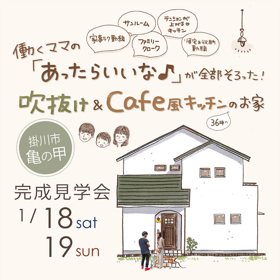 住宅完成見学会_掛川市