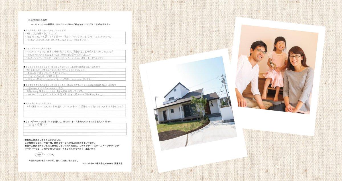 【お客様の声】 掛川市上屋敷M様 「暮らし始めて1ヶ月アンケート」